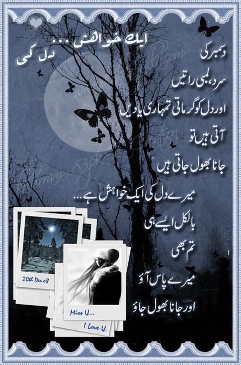 Aik Khwahish - Dil Ki - December ke Raat- Urdu Image Poetry
