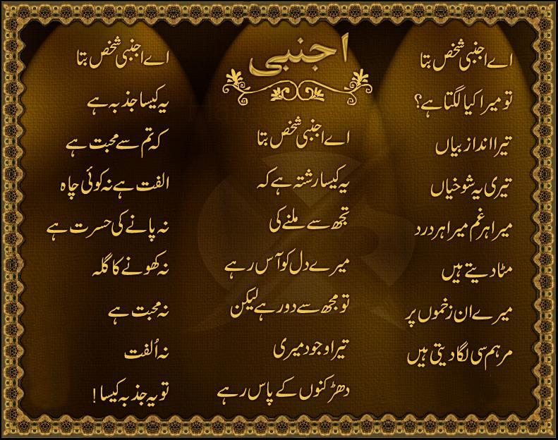 Ajnabi - Nazam - Urdu Poetry