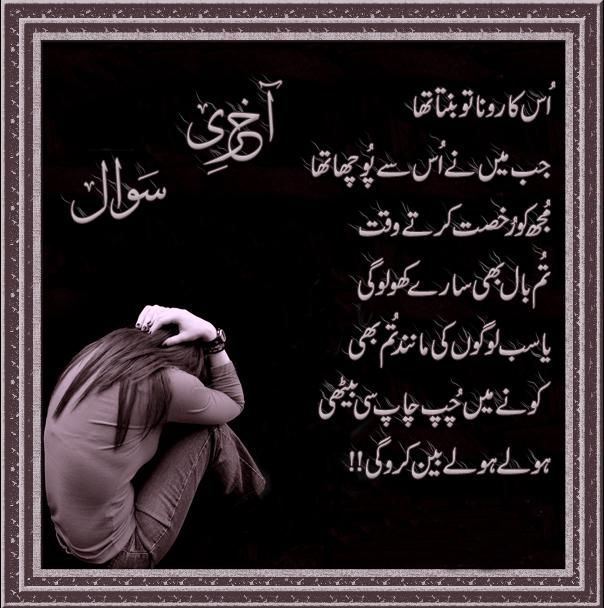 Aakhari Sawal - Urdu Image Poetry