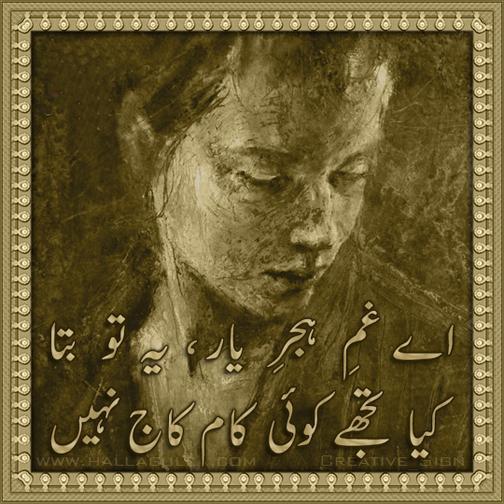 Gham e Hiejer  Kaam Kaaj - Urdu Poetry Shayari