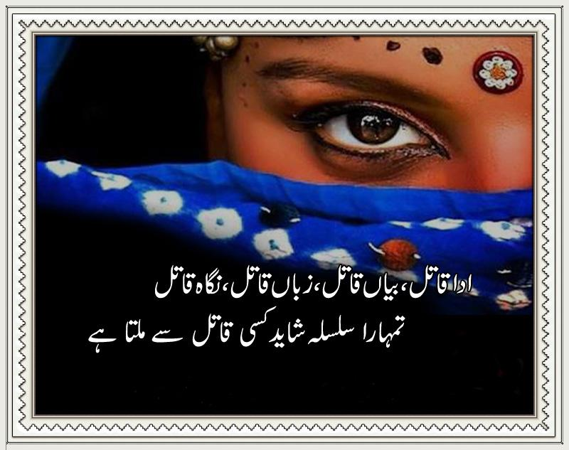 Qatil - Urdu Poetry on Image