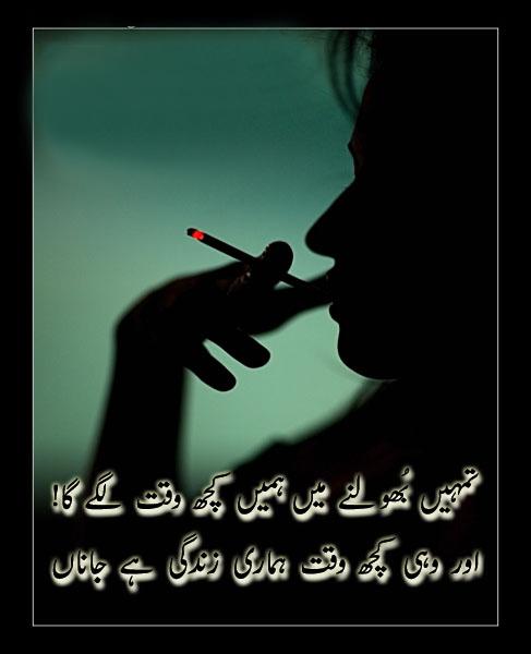 Zindgi Aur Waqt - Urdu Poetry Shayari