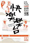 《URS 27:華山快樂樂臺-創意新生地》 2010/ 06 / 19 - 2010 / 07 / 11