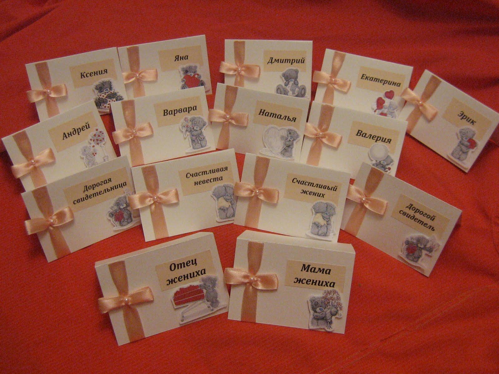 Карточки рассадочные на свадьбу своими руками