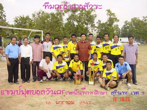ชนะเลิศฟุตบอลวันครู สพท.สุรินทร์ เขต3
