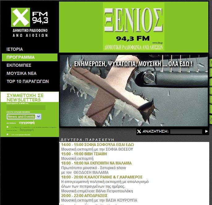 XFM_Νέο Πρόγραμμα 2009 - 4-6 μμ ΚΑΘΗΜΕΡΙΝΑ
