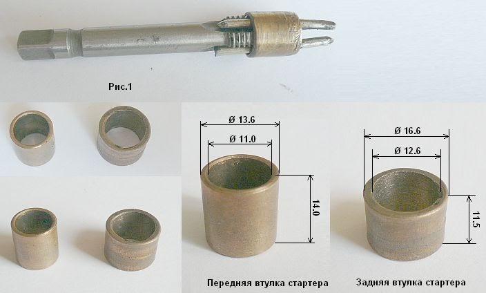 Ремонт стартера своими руками фольксваген фото 535