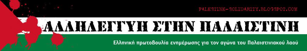 Hellenic Palestine Solidarity