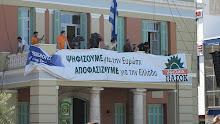 Ηράκλειο,Ευρωεκλογές 2009
