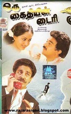 Oru kaidhiyin diary movie