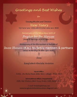 BANGLADESH KHELAFAT ANDOLON: Greetings : Hijri & Christian New Years ...