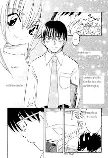 รักเด็กประถม ตอน 1 Kodomo no jikan แปลไทย