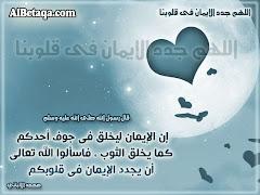 اللهم جدد الإيمان فى قلوبنا