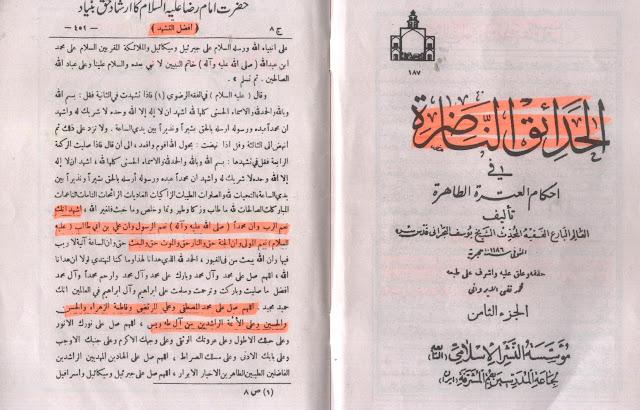 Ali un Wali Ullah Ali un Wali Ullah in Namaz