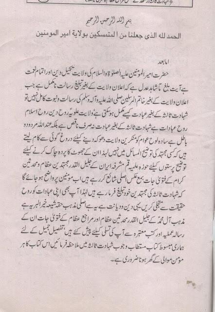 Ali un Wali Ullah Ali un Wali Ullah in Namaz 2