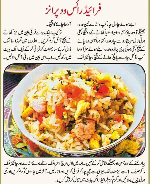 Fried rice with prawns urdu recipe pakistani fashion recipes fried rice with prawns urdu recipe ccuart Images