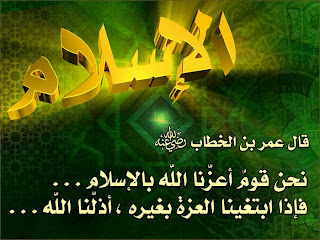 العزة في الإسلام