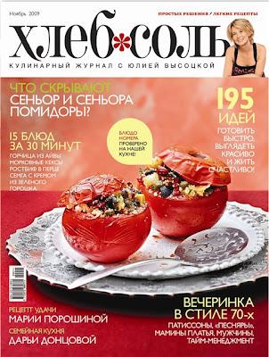 новый кулинарный журнал,