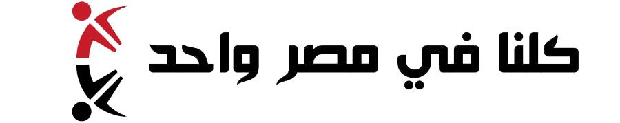 كلنا في مصر واحد