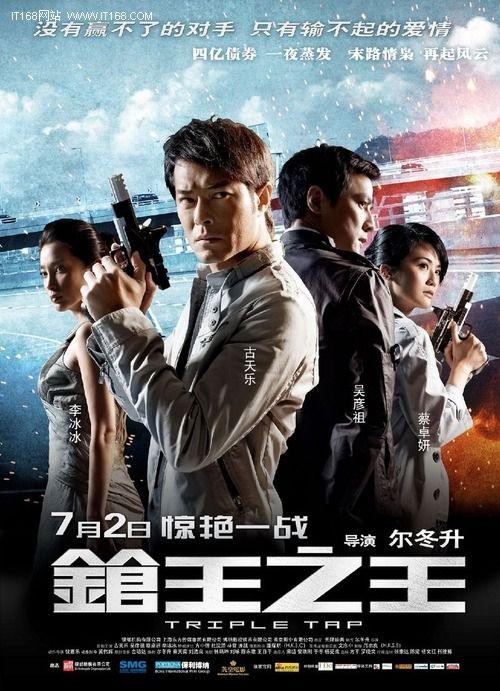 FILM Triple.Tap.2010