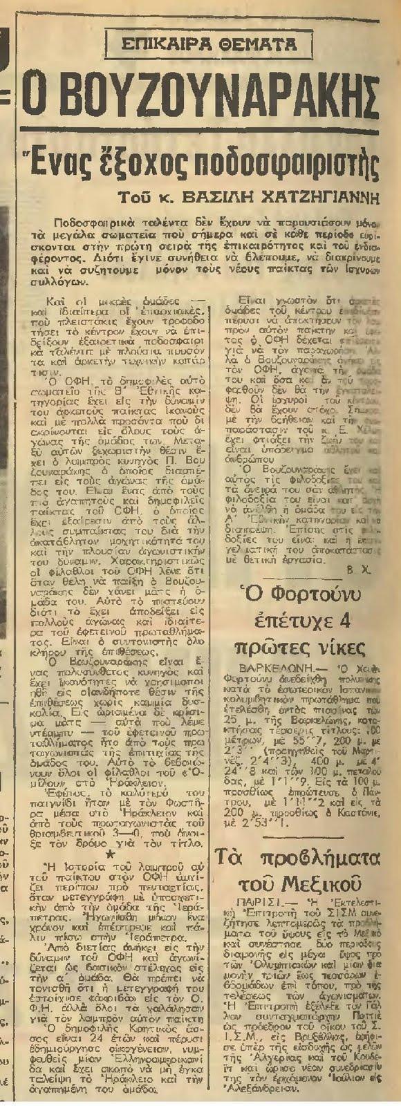 AΘΛΗΤΙΚΗ  ΗΧΩ  25-5-1966