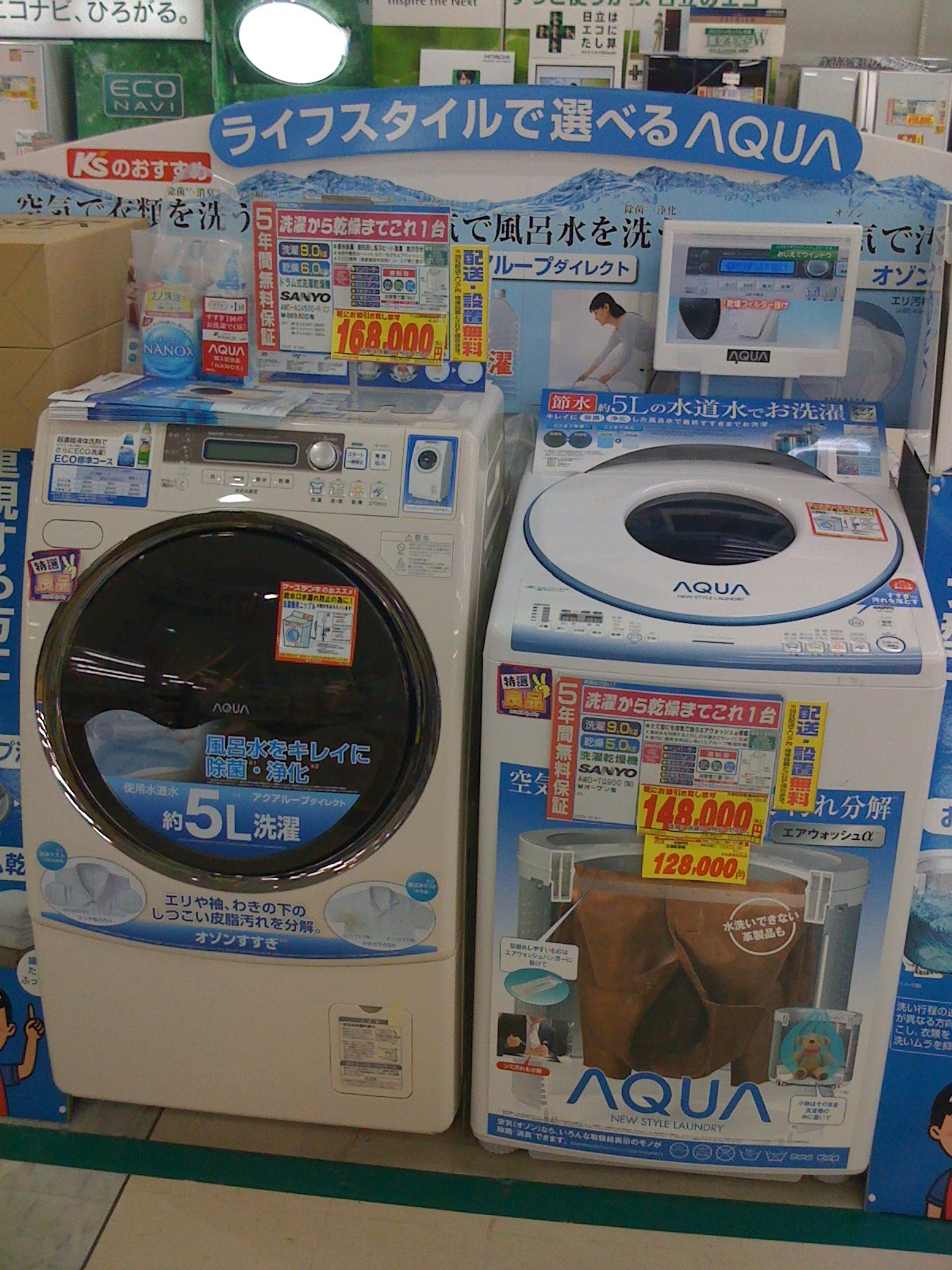 Views of real Japan: Japanese washing machines.