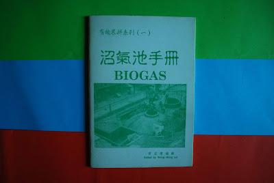 第三本書:沼氣池手冊