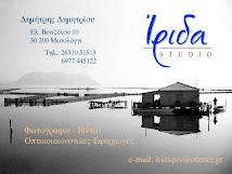 """Ευχαριστούμε το """"Ίριδα Studio"""" για την παραχώρηση φωτό"""