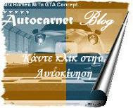 autocar net