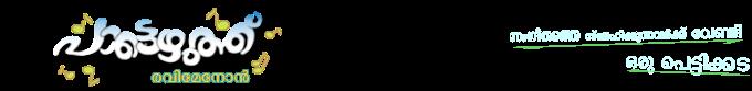 പാട്ടെഴുത്ത്