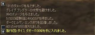製作図:ダイスダガー(100%)