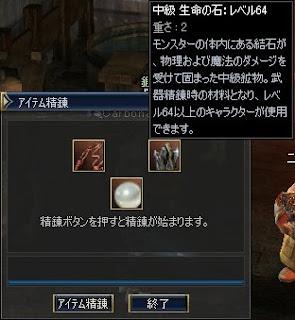 中級生命の石Lv64精錬