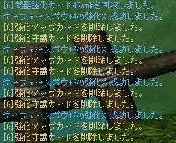 4-4弓OE