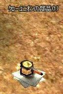 5-3ユニオン部品地面ドロップ画像