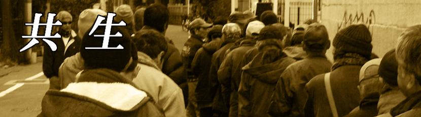 共生 ‐東京  山谷 日雇い労働者への越冬炊き出し支援をしています、いし・かわら・つぶて(石瓦礫)舎のホームページです ‐