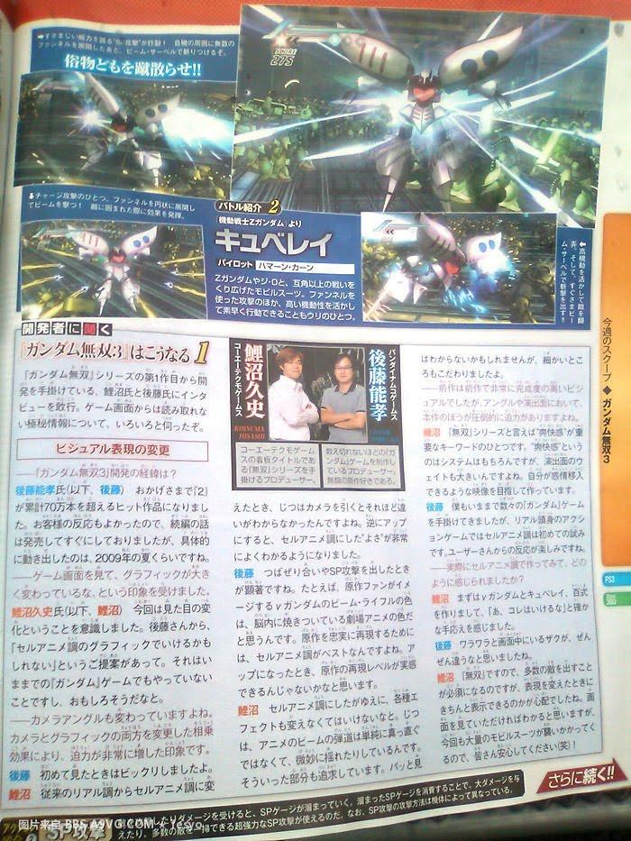 Gundam Musou 3 [PS3/360] from Tecmo Koei - new Famitsu scans