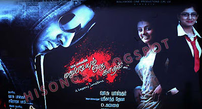 movies,music,downloads: Marupadiyum Oru Kadhal Tamil Movie Songs