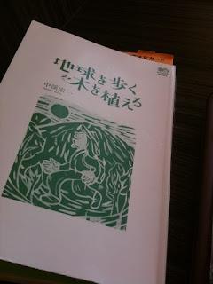 こーちゃん(中溪宏一)の本。めちゃくちゃ面白い!