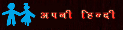 अपनी हिंदी  - Free Hindi Books | Novel | Hindi Kahani | PDF | Stories | Ebooks | Literature