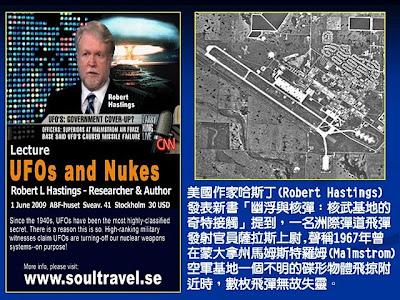 核武基地 癱瘓核彈