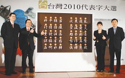 2010 代表字 - 台灣2010 代表字