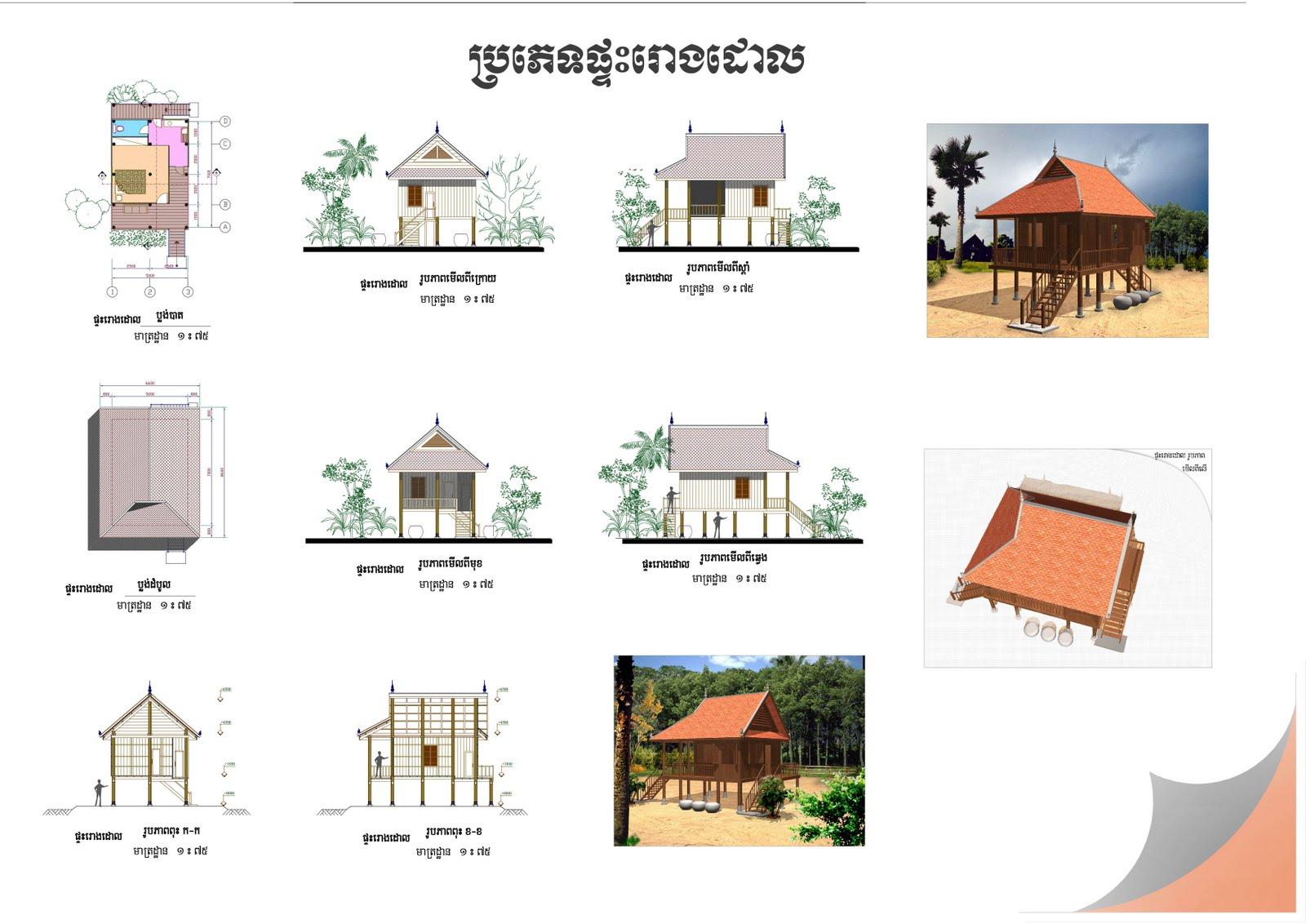 Elegant Khmer Home For Architectural Design