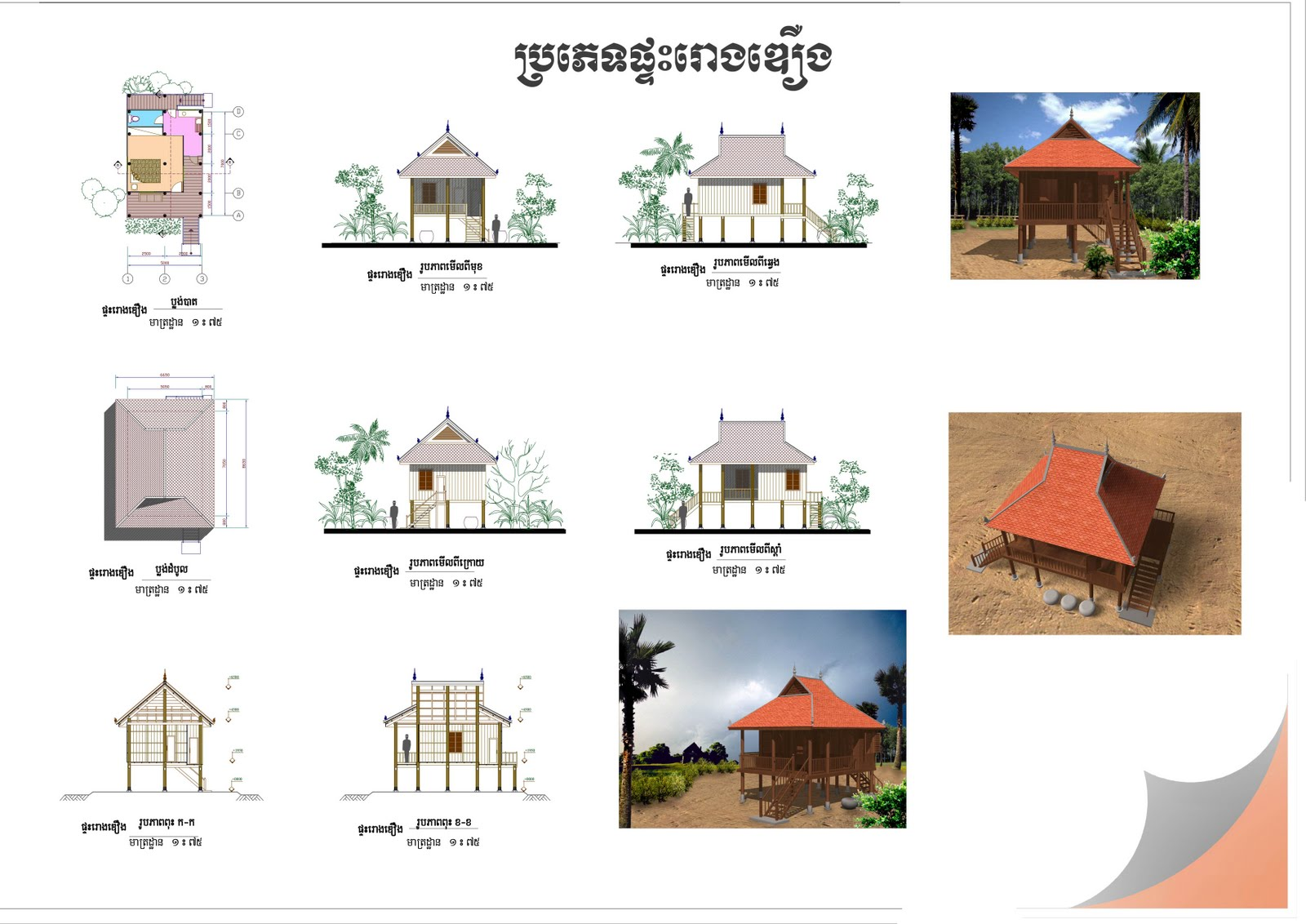 Khmer Home Design Home Design And Style