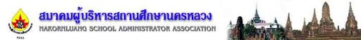 สมาคมผู้บริหารสถานศึกษานครหลวง-NSAA-ข่าวเกี่ยวกับการศึกษา-เทคโนโลยีสมัยใหม่-งานครู