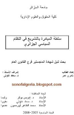 سلطة المبادرة بالتشريع في النظام السياسي الجزائري 06-01-2010+19-21-14.