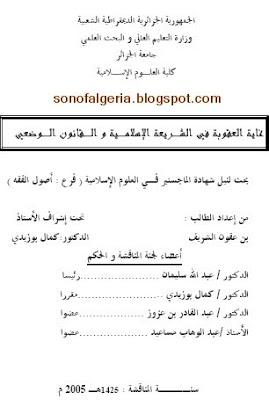 غاية العقوبة في الشريعة الإسلامية و القانون الوضعي 06-01-2010+20-22-32.