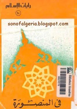 رايات الاسلام..فى المنصورة - اطفال 18-02-2010+20-25-37.