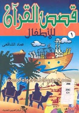 قابيل و هابيل و نوح و الطوفان - قصص القران - اطفال 18-02-2010+21-13-26.