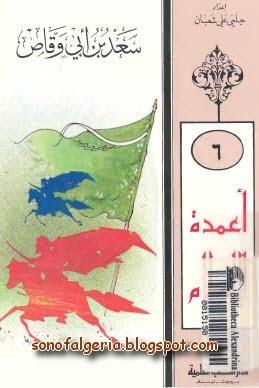 سلسلة أعمدة الإسلام - سعد بن أبي وقاص 17-03-2010+21-41-46.