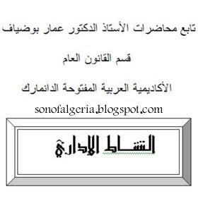 النشاط الإداري - الدكتور عمار بوضياف 03-12-2009+20-49-49.